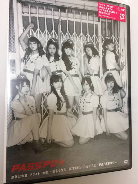 PASSPO☆ 渋谷公会堂 フライトDVD ライブグッズの画像