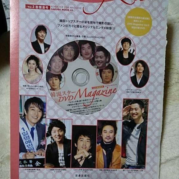 ◆韓流DVD☆イジュンギ*ソジソブ*イミンホ*ソンスンホン*カンジファン*キムジェウォン*チェダニエル*イミンギ*キムボム*ユンウネ*イェジン