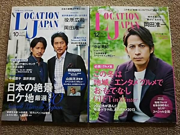 V6 岡田准一表紙 2冊セット LOCATION JAPAN 2013年12月+2014年10月 ロケーションジャパン コンサートグッズの画像