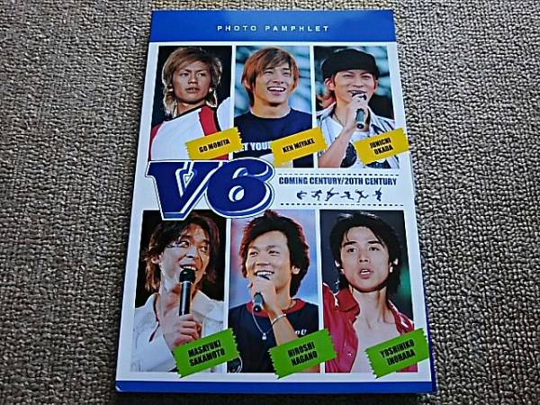 V6 パンフ PHOTO PAMPHLET:V6 COMING CENTURY/20TH CENTURY 岡田准一 坂本昌行 三宅健 森田剛 井ノ原快彦 長野博 パンフレット