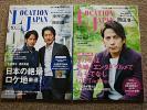V6 岡田准一表紙 2冊セット LOCATION JAPAN 2013年12月+2014年10月 ロケーションジャパン