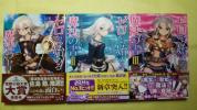 【文庫】◆ゼロから始める魔法の書 1-3巻 3冊セット 全初版・帯付 虎走かける◆