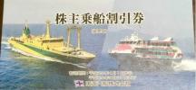 其它 - 東海汽船 株主乗船割引券 1冊(10枚)