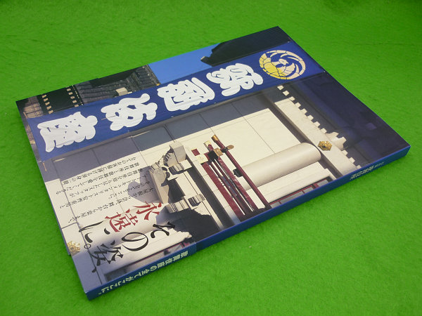 ■安斎重男 写真集 歌舞伎座 2009年初版