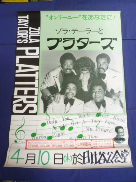 プラターズ The Platters ポスター 来日 コンサート /P56