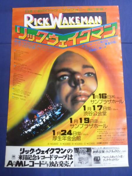 リック・ウェイクマン Rick Wakeman ポスター 1975年 来日 コンサート /P69