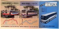 ★[国産・バスカタログ]富士重工業(スバル)の観光バスやレールバス、ディーゼルカーのカタログ3点セット★