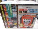 レミックス パワー電源 パワモリクン PD-730 バッテリー 充電 ★中古