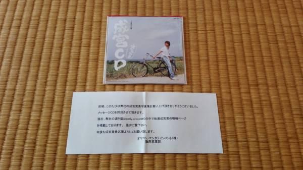 ■未開封 成宮寛貴 オシャベリCD 三千枚限定品■