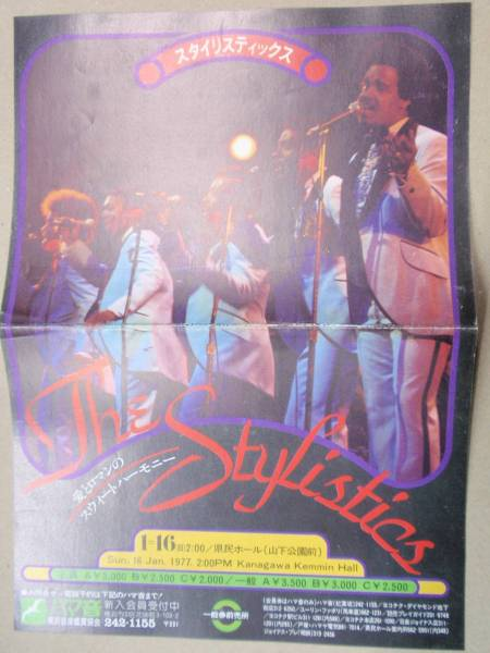 音楽チラシ スタイリスティックス ソウル 1977年