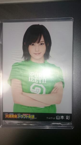 AKB48 大運動会&ドラフト 山本彩 チュウ 写真 ライブ・総選挙グッズの画像
