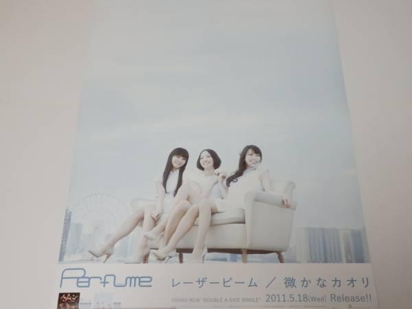 未使用 『 Perfume / レーザービーム ・ 微かなカオリ 』 B2ポスター ライブグッズの画像