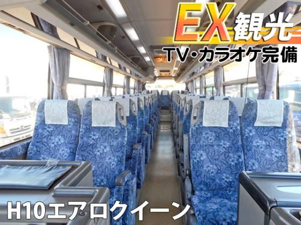 H10 三菱 エアロバス EX観光 観光バス TV カラオケ #K8385_画像2