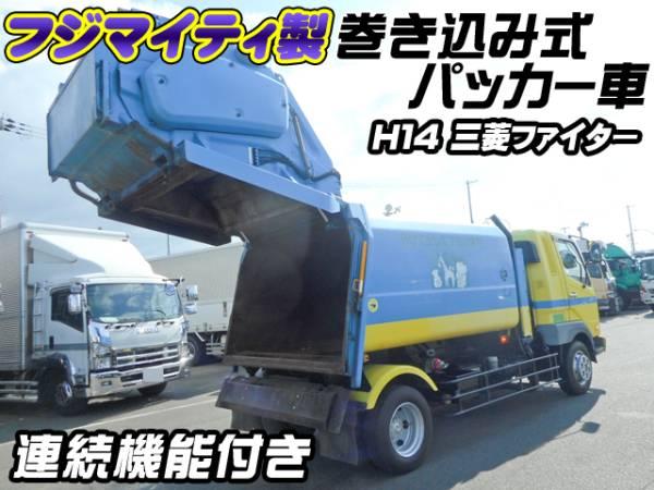 H14三菱ファイター/フジマイティ製巻き込み式パッカー車/連続機能付き #K9522_画像2
