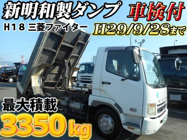 H18 三菱 ファイター 新明和製ダンプ 最大積載3350kg 車検付 #K9583_画像2