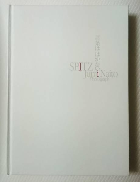 スピッツ写真集【言葉ははかない】 ライブグッズの画像