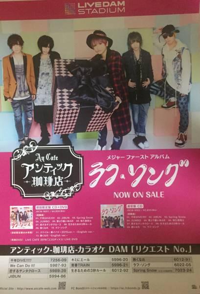 ☆アンティック珈琲店 非売品 ポスター☆