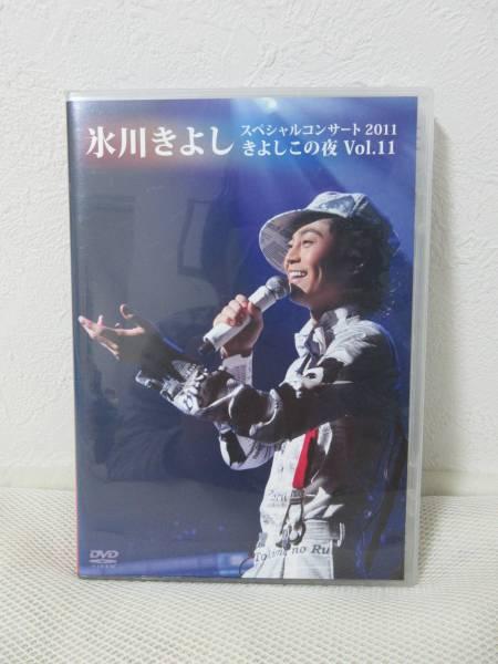 氷川きよし DVD スペシャルコンサート2011 きよしこの夜Vol.11