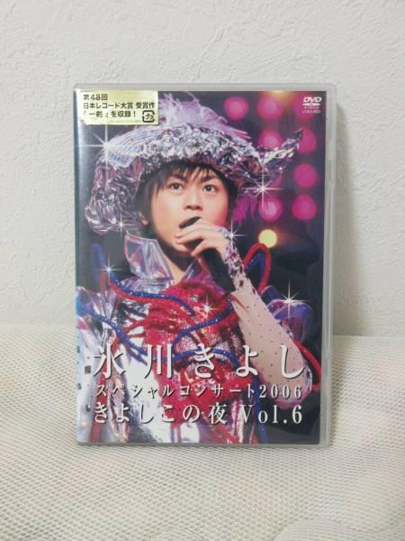 氷川きよし DVD スペシャルコンサート2006 きよしこの夜Vol.6②