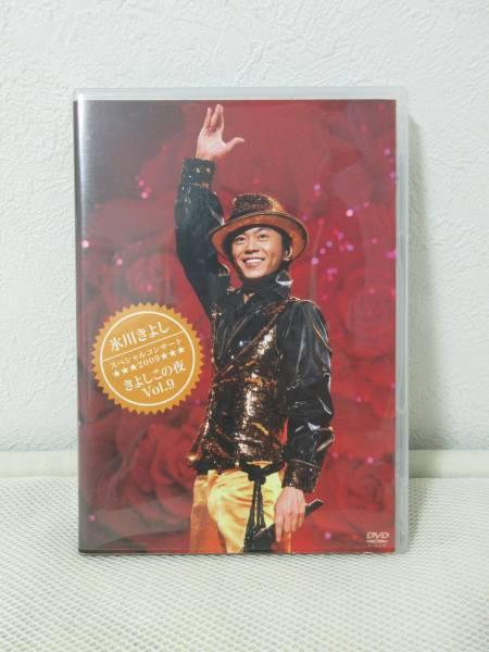 氷川きよし DVD スペシャルコンサート2009 きよしこの夜Vol.9