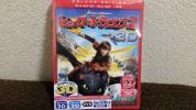 ヒックとドラゴン2 3D&2D Blu-ray&DVD 3枚組 初回生産限定盤 紙製スリーブケース