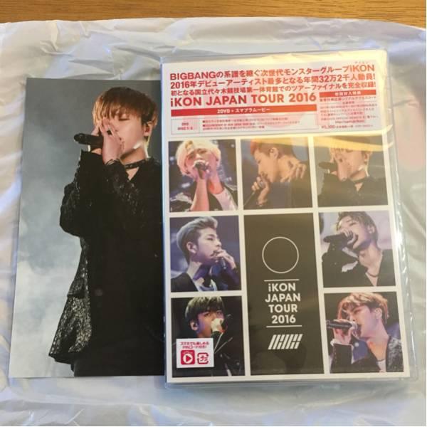2.1(水)発売 LIVE DVD iKON JAPAN TOUR 2016 &会場限定オリジナル特大ポストカード(2Lサイズ) ジナン 未開封 未再生 アイコン スマプラ ライブグッズの画像