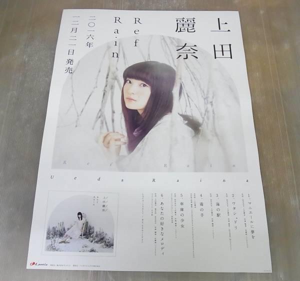 未使用★ 上田麗奈 RefRain ★告知ポスター