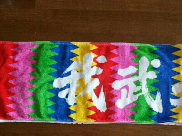 サマステ2015年 マフラータオル ガムシャラハバージョン 岩橋玄樹、岸優太、神宮寺勇太、ジェシー