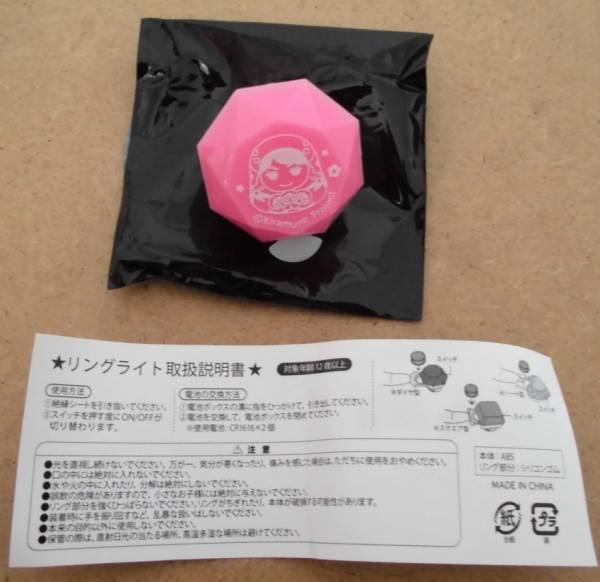 吉野裕行 Kiramune Fan Meeting in KANAZAWA 金沢 ファンミ リングライト だるま よっちん 袋付き