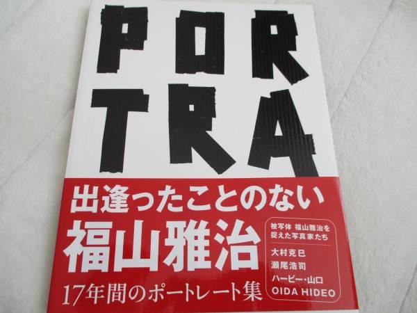 福山雅治 写真集 「PORTRAIT」 美品 ライブグッズの画像
