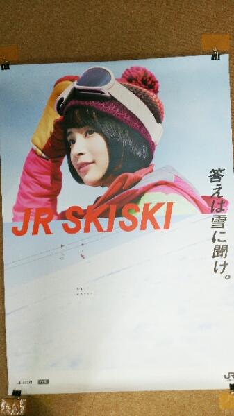 広瀬すず JR ski ski B-1 ポスター 中古 2 グッズの画像
