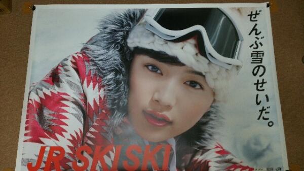 川口春奈 JR ski ski ポスターBゼロ版 中古赤 グッズの画像