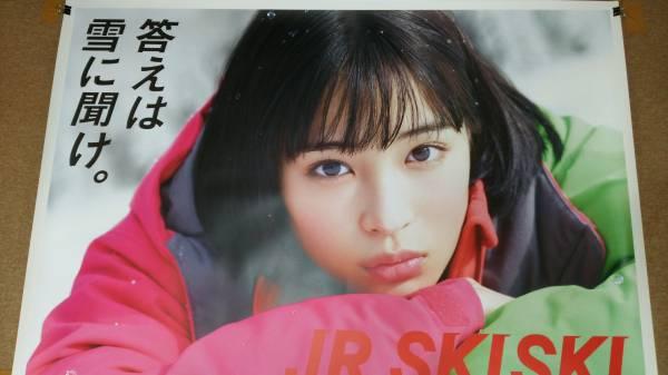 広瀬すず JR ski ski Bゼロ版ポスター 中古 グッズの画像