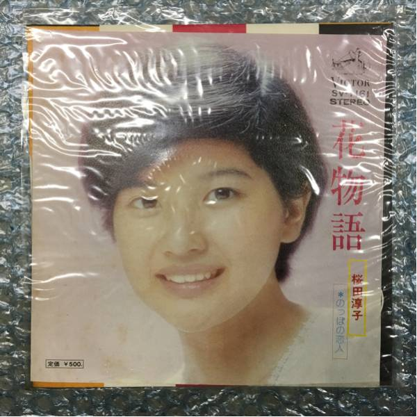中古 レコード 桜田淳子 花物語 のっぽの恋人 ビクター EP LP_画像1
