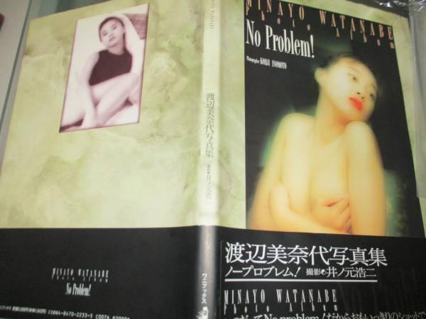 渡辺美奈代 写真集 No Problem(ノープロブレム) 帯付き ◆美品◆