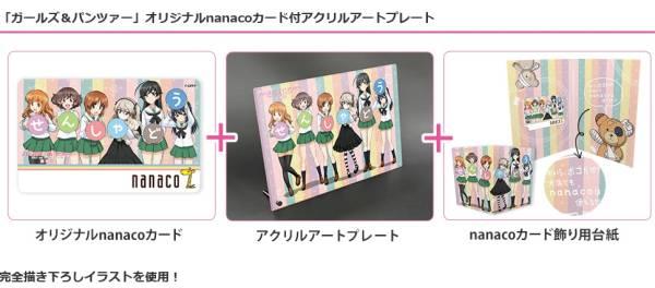 ガールズ&パンツァー nanacoカード 3点セット クレジットOK クリックポスト グッズの画像