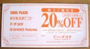 チヨダ 東京靴流通センター 株主優待券 20%OFF券1〜5枚