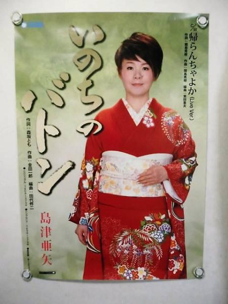 ●歌手;島津亜矢ポスター・新品・末商品・