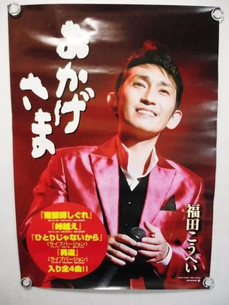 ●歌手;福田こうへいポスター・新品・末商品・