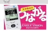 【新品】EAGLE VISION(イーグルビジョン) 2017年モデル「ez com(イージーコム)」スマホアプリと連携するGPSゴルフナビ【ev-731】