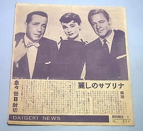 昭和レトロ 映画チラシ オードリー・ヘップバーン ウイリアム・ホールデン ハンフリー・ボガード 主演 「麗しのサブリナ」 1954年上映 グッズの画像