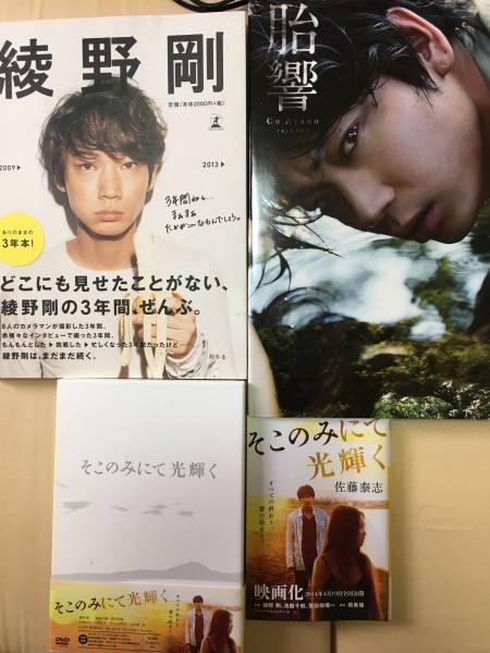 綾野剛!写真集&DVD&Book