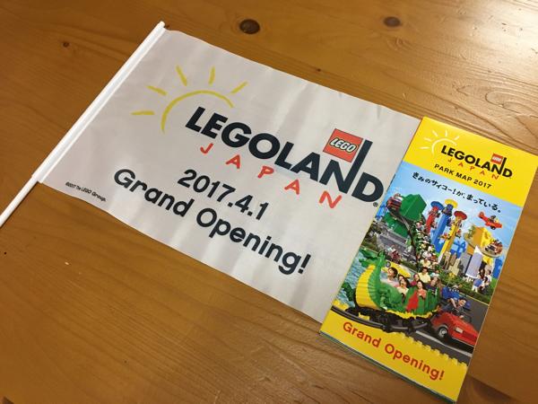 非売品 レゴランドジャパン パンフレット 1冊 オープン記念フラッグ 旗 白 Grand Opening! PARK MAP 2017 名古屋 LEGO レア オープン記念品