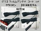 LN50 フィルムアンテナ 4本set GT13 クラリオン NX714 高感度 高品質 地デジ フルセグ 載せ替え 補修 アンテナコード 4本 セット