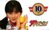 【斉藤由貴 ザテレビジョン 10th】テレカ2_7_87