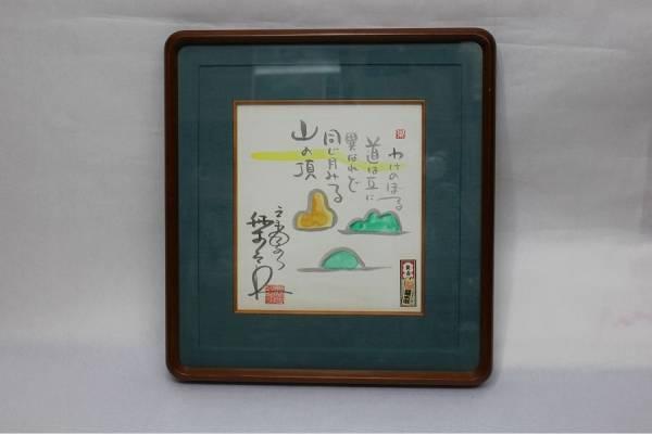 345○三遊亭楽太郎(現・六代目三遊亭円楽)直筆 色紙○