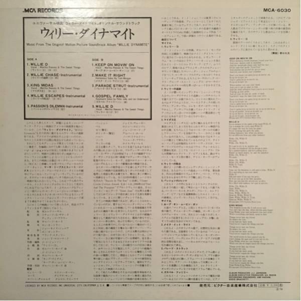 willie dynamite / j.j. johnson 日本盤 レア MURO_画像2