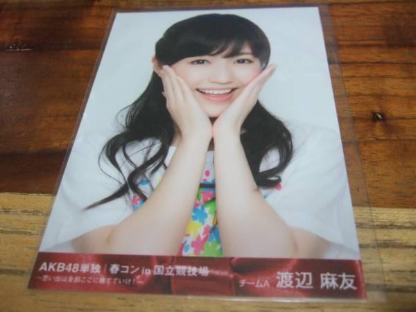 AKB48 DVD特典 生写真 渡辺麻友 春コンin国立競技場 ライブ・総選挙グッズの画像