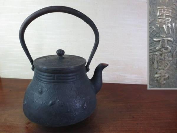 【大吉】 南部 高陽堂 松葉紋様鉄瓶  050_画像1