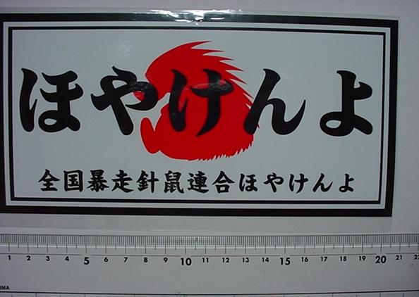 【送料82円】ステッカー ジャパハリネット ほやけんよ 20㎝×10㎝